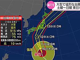 19号台风逼近日本 19号台风海贝思走势猛烈伴随暴风大雨