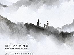 陈情令南京演唱会阵容 陈情令南京演唱会时间表