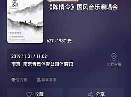 陈情令南京演唱会票哪里买怎么买 陈情令南京演唱会门票价格多少钱
