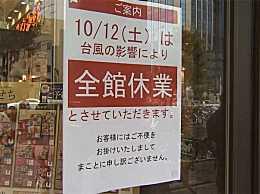日本紧张备战强台风 铁路停运大量航班被取消