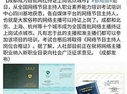 网络主播持证上岗 上海北京等10城市首批试点