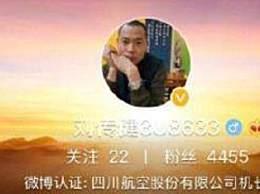 中国机长原型是宠粉狂魔 实名认证了个人微博账号