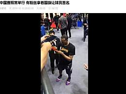 NBA中国赛照常举行座无虚席 网友怒斥跪族篮孩
