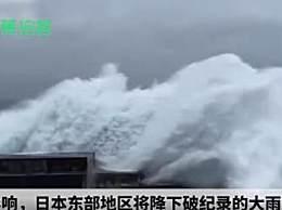 台风海贝思即将登陆日本 台风海贝思会影响中国吗?