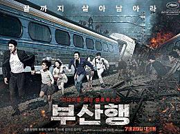 釜山行2什么时候上映?釜山行剧情讲了什么介绍