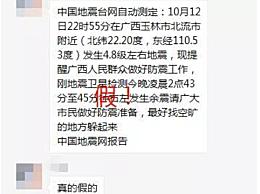 广西玉林5.2级地震 宿管阿姨地震时喊不要慌暖心又可爱