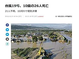 海贝思肆虐日本 新干线被淹10万户家庭断电