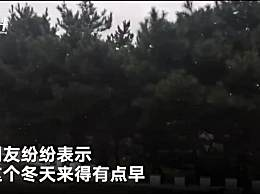 北京延庆佛爷顶下雪 正式开启