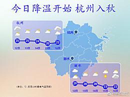 杭州入秋破最迟纪录 入秋时间比往年晚12天