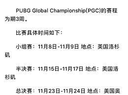2019绝地求生PGC全球总决赛赛程表时间表 PGC世界赛赛程安排一览