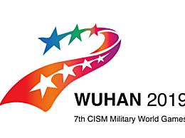军运会的来历由来意义 世界军运会每几年举办一次