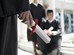 坚决取消本科清考 以后大学毕业要求原来越严了