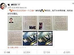 刘翔前妻怒斥狗仔 葛天与刘翔离婚状态不好?
