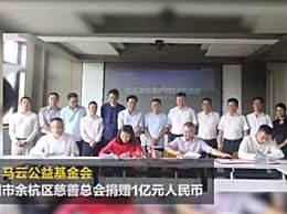 马云捐款1亿元保护西溪湿地 希望杭州越来越幸福