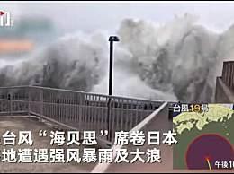 日本海上8.8米灯塔被大浪冲走 海贝思肆虐日本威力巨大