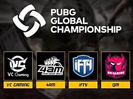 《绝地求生》iFTY PCM冠军 PGC全球总决赛赛程安排