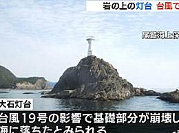 日本海上8.8米灯塔被大浪冲走 暂不会影响船只航行