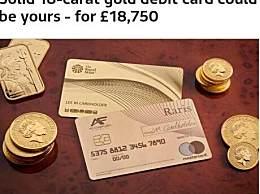 首张纯金银行卡 1.87万英镑抱回家零手续费