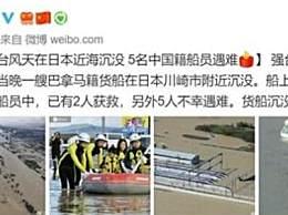 5名中国籍船员日本近海遇难 货船沉没的原因是什么?