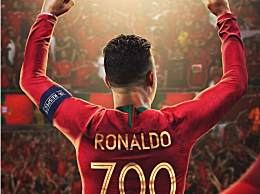 C罗获生涯第700球 创造历史成现役第一人