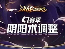决战平安京10月18日更新内容汇总 官方公告详细