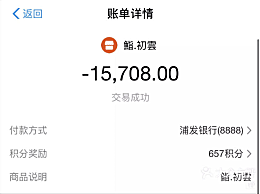 王思聪花1万5吃日料给差评怎么回事