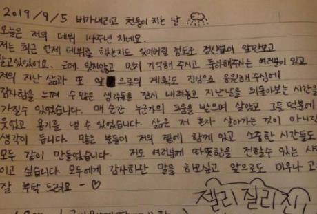 雪莉确认死亡 24岁崔雪莉公开生前手写信