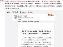 重庆大学回应网络质疑赝品博物馆 将会认真核查