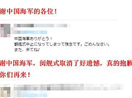 日本网友感谢中国海军 中国海军拉横幅慰问台风受灾民众