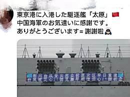日本网友感谢中国海军 竟然是因为这一暖心举动