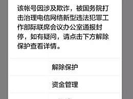 云南多地网友QQ微信被封怎么回事?官方回应来了
