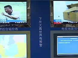 地震预警覆盖四川 以大弹窗的形式提前地震预警