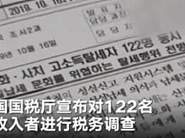 韩国多名艺人遭税务调查 被调查对象包括知名艺人网红和运动员