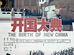10.18《开国大典》4K修复版正式上映 电影开国大典讲的是什么
