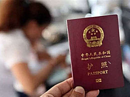 首次办理护照需要什么?护照可以他人代领吗