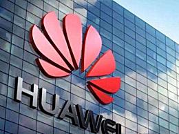 华为第三季度业绩 销售收入6108亿同比增长24.4%