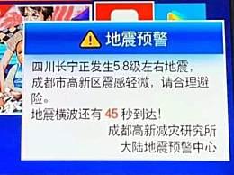 地震预警覆盖四川 发生地震将在电视上发出弹窗预警