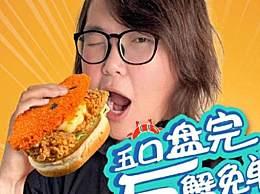 浪老师为什么可以吃这么多?浪胃仙催吐是真的吗?