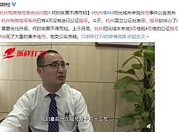 杭州购房摇号系统出问题 杭州购房摇号系统好了吗