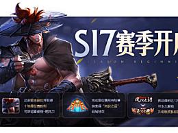 王者荣耀S17赛季正式开启 S17赛季更新内容一览