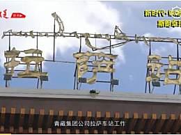 盘点西藏十大火车站