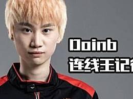 英雄联盟S9小组赛Doinb夺得MVP 鳄鱼Doinb是谁个人资料照片