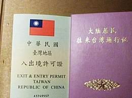 台湾旅游签证怎么办理