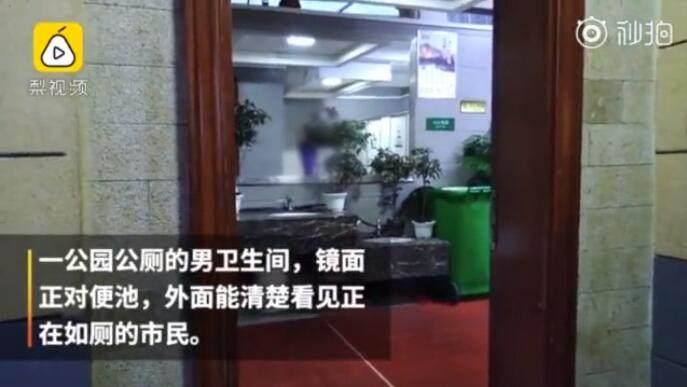 卫生间反人类设计详细新闻介绍 外面能清楚看见正在如厕的人