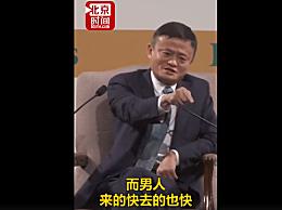 马云表示女性是阿里巴巴成功秘诀