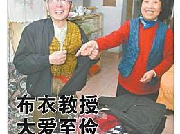 """""""破烂教授""""林甘走了 生前捐家产身后捐遗体"""