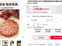 人造肉饼价格是猪肉6倍 人造肉营养价值高吗