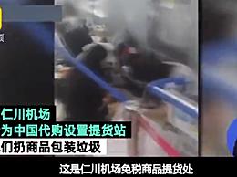 因为产生垃圾太多 首尔机场给中国代购专设提货处