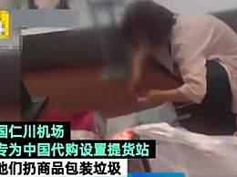 首尔机场给中国代购专设提货处 每天产生垃圾两吨