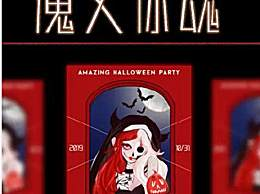 上海魔女惊魂主题惊悚派对什么时候开始?在哪儿看?